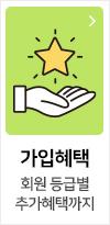 조이엔조이 회원가입 혜택