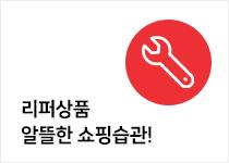 리퍼 상품