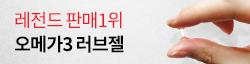오메가3 러브젤 레전드